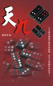 天九: <天九一個很好的思考訓練遊戲,而且也是極具趣味及十分吸引的遊戲。>