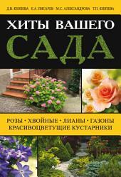 Хиты вашего сада. Розы, хвойные, лианы, газоны, красивоцветущие кустарники