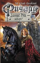 Ричард Длинные Руки – монарх