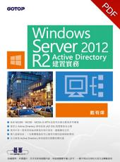 Windows Server 2012 R2 Active Directory建置實務(電子書)