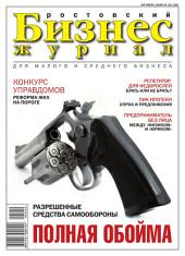 Бизнес-журнал, 2006/20: Ростовская область