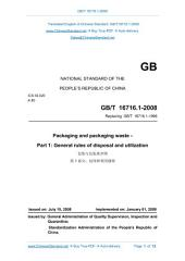 GB/T 16716.1-2008: Translated English of Chinese Standard. (GBT 16716.1-2008, GB/T16716.1-2008, GBT16716.1-2008): Packaging and packaging waste - Part 1: General rules of disposal and utilization