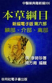 本草綱目新編第六部: 李時珍本草綱目: 五千年中醫藥第一書