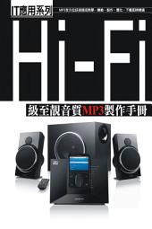 Hi-Fi級至靚音質MP3製作手冊