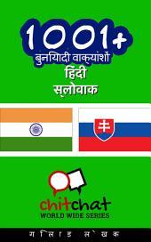 1001+ बुनियादी वाक्यांशों हिंदी - स्लोवाक