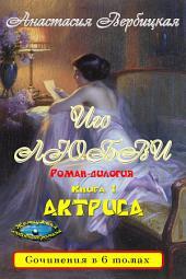 "Иго любви. Роман-дилогия. Книга 1 ""Актриса"""