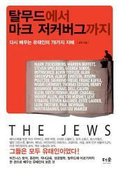 탈무드에서 마크 저커버그까지: 다시 배우는 유태인의 78가지 지혜