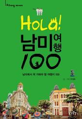 올라! 남미여행 100: 남미에서 꼭 가봐야 할 여행지100