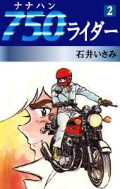 750ライダー(2)