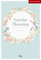 Sunday Morning(선데이 모닝)