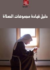 دليل قيادة مجموعات الصلاة