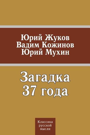 `[Download] PDF / EPub Загадка 37 года (сборник) Book by Юрий ...