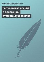 Заграничные прения о положении русского духовенства