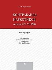 Контрабанда наркотиков (статья 229.1 УК РФ). Монография