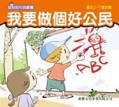 幼兒好行為叢書‧我要做個好公民