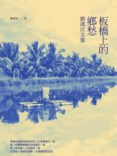 板橋上的鄉愁:劉鴻伏文集