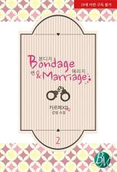 [BL] Bondage & Marriage (본디지 앤 메리지) 2