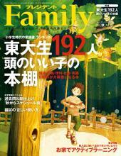 プレジデントFamily (ファミリー)2018年 10月号 [雑誌]