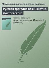 Русская трагедия возникнет из Достоевского