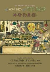 07 - The Wonders of a Toy Shop (Traditional Chinese Zhuyin Fuhao with IPA): 神奇玩具店(繁體注音符號加音標)