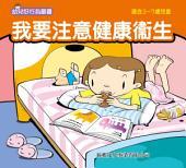 幼兒好行為叢書‧我要注意健康衛生