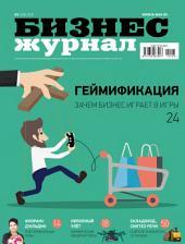 Бизнес-журнал, 2015/03