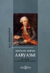 Антуан Лоран Лавуазье. Его жизнь и научная деятельность