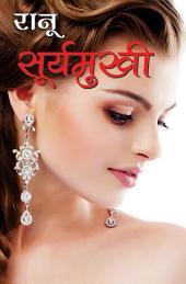 Suryamukhi : सूर्यमुखी