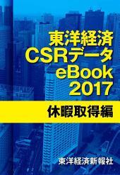 東洋経済CSRデータeBook2017 休暇取得編(電子版)