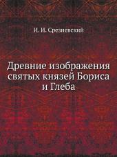 Древние изображения святых князей Бориса и Глеба