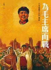 為毛主席而戰——文革重慶大武鬥實錄