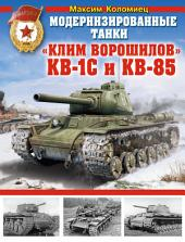 Модернизированные танки «Клим Ворошилов» КВ-1С и КВ-85