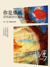 你是那風:非馬新詩自選集第一卷(1950-1979)