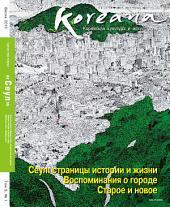Koreana - Spring 2013 (Russian)