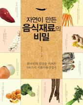 자연이 만든 음식재료의 비밀