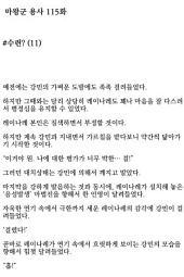 [연재] 마왕군 용사 115화