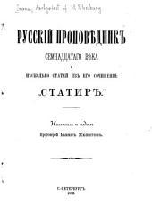 Русский проповыедник семнадцатаго виека и ниесколько статей из его сочинения Статир: Изложил и издал Иоанн Яхонтов
