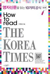 영자신문을 읽는 10가지 공식