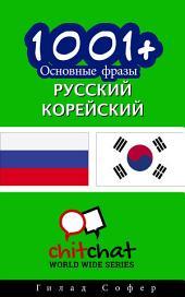1001+ основные фразы Pусский - корейский