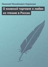 О книжной торговле и любви ко чтению в России