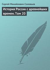 История России с древнейших времен: Том 20