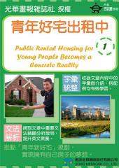 青年好宅出租中/Public Rental Housing for Young People Becomes a Concrete Reality