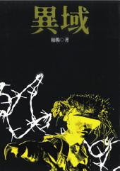異域: 柏楊精選集26