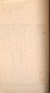 咸淳臨安志: 第 9-16 卷