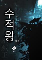 수적왕(水賊王) 6권 완결