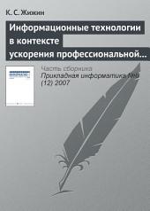 Информационные технологии в контексте ускорения профессиональной подготовки специалиста