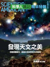 發現天文之美──目睹星體誕生、前進太空世界的24次航程: 科學人雜誌天文與太空精采特輯