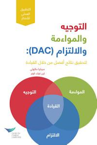 Direction  Alignment  Commitment  Achieving Better Results Through Leadership  Arabic  PDF