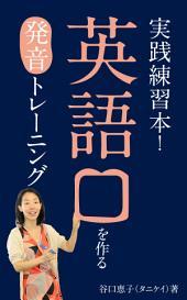 【実践練習本】 英語口を作る発音トレーニング