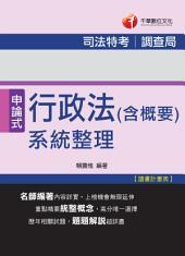 105年司法行政法(含概要)系統整理